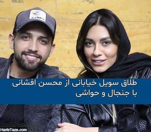 هجدایی و طلاق سویل خیابانی از محسن افشانی