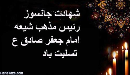 دانلود تصاویر شهادت امام صادق ع
