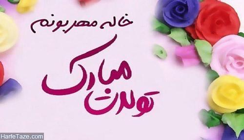 روز خاله مبارك