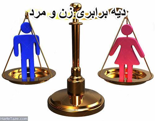 دیه برابری