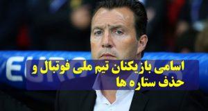 اسامی بازیکنان منتخب ویلموتس در تیم ملی فوتبال ایران+ جدول اسامی