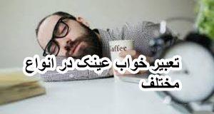 تعبیر خواب عینک و دیدن انواع عینک در خواب در چه تعبیری دارد؟