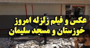 زمین لرزه خوزستان و مسجد سلیمان + آمار مصدومان و خسارت