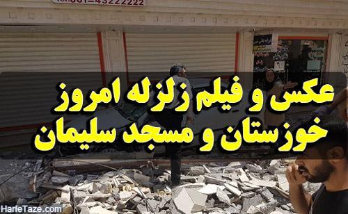 زمین لرزه خوزستان
