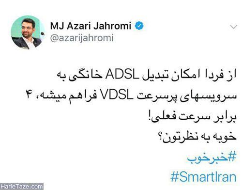 تبدیل VDSL