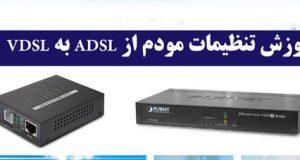 آموزش تبدیل سرویس اینترنت ADSL به VDSL + جزئیات