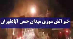 خبر آتش سوزی در میدان حسن آباد تهران + تصاویر