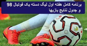 برنامه هفته اول لیگ دسته یک فوتبال + جدول نتایج بازیها