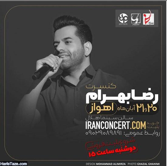 کنسرت رضا بهرام