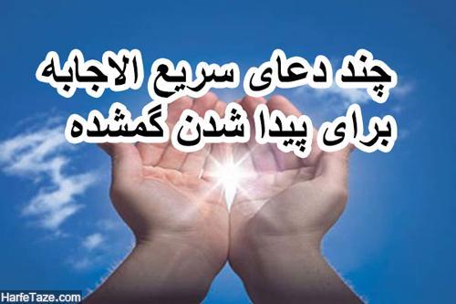 دعای راد الشمس