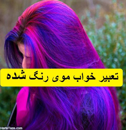 تعبیر خواب رنگ کردن مو