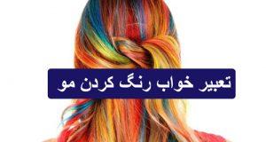 تعبیر خواب رنگ کردن مو + تعبیر خواب موی رنگ شده