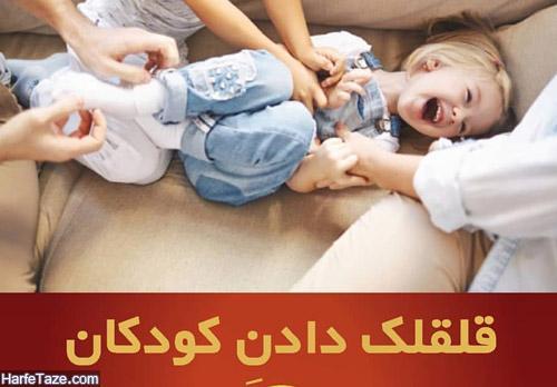 قلقلک دادن کودک
