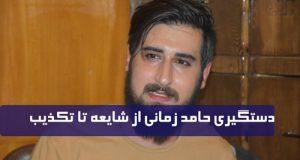 دستگیری حامد زمانی در فرودگاه از شایعه تا تکذیب