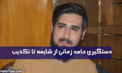 دستگیری حامد زمانی