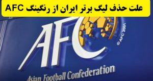حذف نام لیگ برتر ایران از سایت AFC و بازگشت مجدد نام ایران
