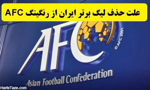 رنکینگ AFC