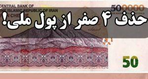 ۴ صفر از پول ملی ایران حذف شد + جزئیات