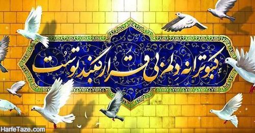 متن درباره امام رضا