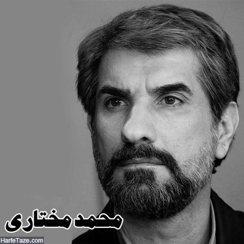محمد مختاری