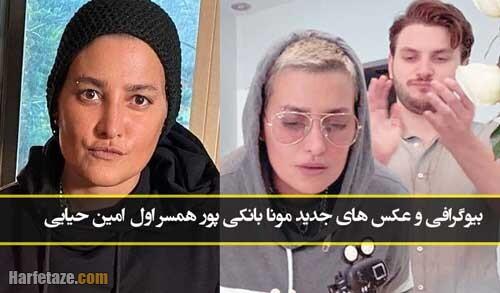 بیوگرافی مونا بانکی پور و همسرش و علت طلاق + خانواده و ماجرای کشف حجاب