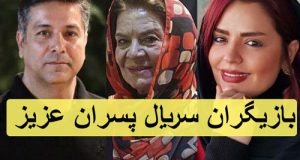 بازیگران و خلاصه داستان سریال پسران عزیز