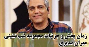 زمان پخش و جزئیات مجموعه شب نشینی مهران مدیری