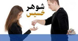 با شوهر خسیس چگونه رفتار کنم؟   نحوه برخورد با همسر خسیس و درمان او