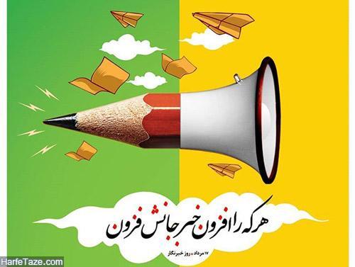 تبریک روز خبرنگار