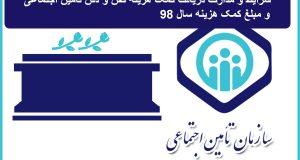 میزان کمک هزینه دفن و کفن تامین اجتماعی در سال ۹۸ + شرایط و مدارک لازم