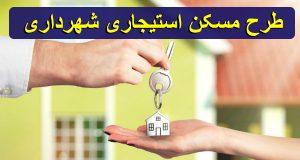 جزئیات طرح مسکن استیجاری شهرداری برای خانواده های کم درآمد