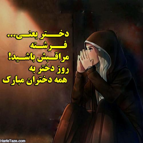 عکس نوشته روز دختر مبارک غمگین