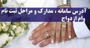 مدارک و مراحل دریافت وام ازدواج و آدرس سامانه ثبت نام