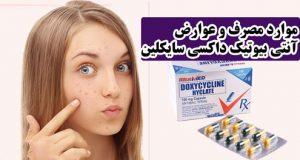 موارد مصرف و عوارض قرص و کپسول داکسی سایکلین