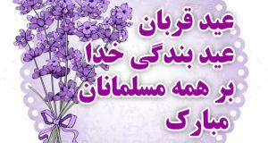 اس ام اس و متن کوتاه تبریک عید قربان با عکس نوشته جدید