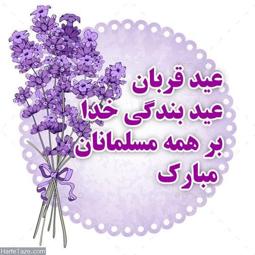 عکس و متن تبریک عید قربان 10