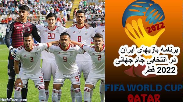 انتخابی جام جهانی 2022