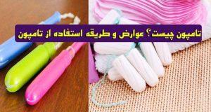 تامپون واژن چیست؟ + عوارض و نکات مهم در استفاده از تامپون