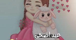 عکس پروفایل عید قربان با متن تبریک جدید