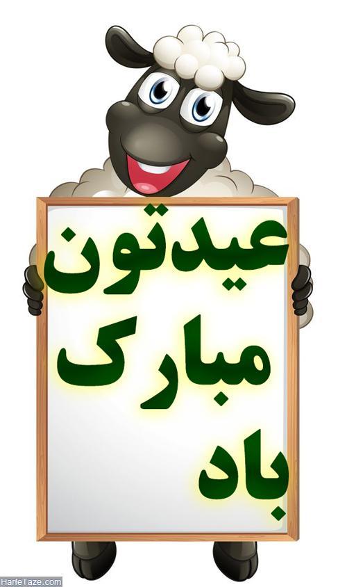 عکس پروفایل عید قربان