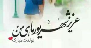 عکس نوشته شهریور ماهی ام با شعرهای زیبا