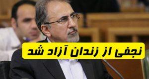 محمدعلی نجفی از زندان آزاد شد + جزئیات آزادی نجفی با قرار وثیقه