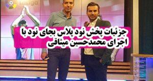 پخش برنامه نود پلاس به جای نود با اجرای محمدحسین میثاقی