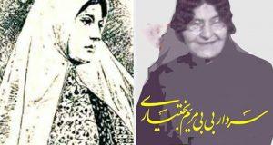 بیوگرافی و عکس های بی بی مریم بختیاری بانوی سردار