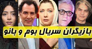 بازیگران و خلاصه داستان سریال ماهور شبکه دو