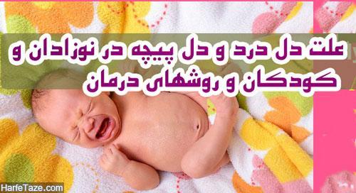دل درد نوزاد