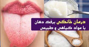 درمان خانگی برفک دهان کودکان و بزرگسالان + درمان گیاهی و طبیعی برفک دهان
