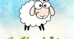 متن تبریک عید قربان ۹۸ | جملات و عکس نوشته عید قربان ۹۸