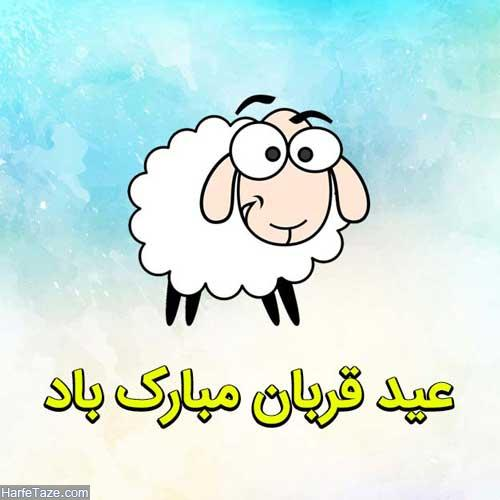 عکس نوشته عید قربان
