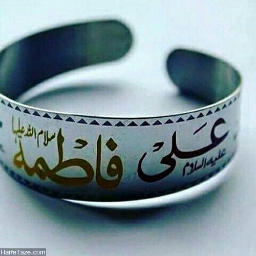 ازدواج حضرت علی
